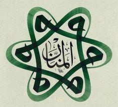 """Hat: Seyit Ahmet Depeler   """"Men münne min münnin, münne min Mennan(in).""""   Kim bir nimetle nimetlenmiş (nimetlendirilmiş) ise, (o aslında) Mennan (her şey ve herkese nimet vermek suretiyle minnet altında bırakan Allah) katından nimetlendirilmiştir."""
