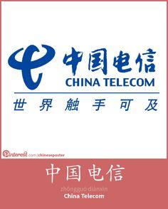 中国电信 - Zhōngguó diànxìn - China Telecom