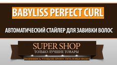 Babyliss  Perfect Curl Автоматический стайлер для завивки волос