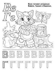 Азбука с животными, буква в, буква г