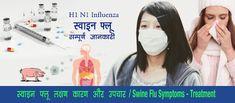 Swine flu symptoms, causes and treatment- स्वाइन फ्लू लक… – Bloğ Flu Symptoms And Treatment, Swine Flu Vaccine, Flu Medicine, Flu Remedies, Influenza, Blood Test, Face Care, Health Tips, Sore Throat