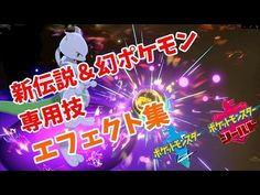(6) 【ポケモン剣盾】追加伝説ポケモン 専用技エフェクト集 - YouTube Game Effect, Broadway Shows, Neon Signs, Youtube, Youtubers, Youtube Movies