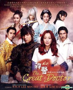 Faith / The Great Doctor (DVD) (Malaysia Version) [Lee Min Ho, Kim Hee Sun] #kdrama