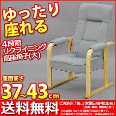 【楽天市場】『高座椅子(大)』幅58cm 奥行き68cm 高さ90cm 座面高さ37cm 送料無料 座面高さ調節可能なリビング座椅子 背もたれリクライニングチェアー和風 座椅子(椅子 座いす 座イス) 洋間 和室 シンプル グレー 天然木の肘掛け 敬老の日 母の日 父の日 NIS-TKZ03 02P08Apr16:インテリアセレクトショップカグト