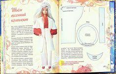 View album on Yandex. Barbie Sewing Patterns, Doll Clothes Patterns, Doll Patterns, Clothing Patterns, Crochet Barbie Clothes, Doll Clothes Barbie, Barbie Dress, Barbie Doll, Fairy Clothes