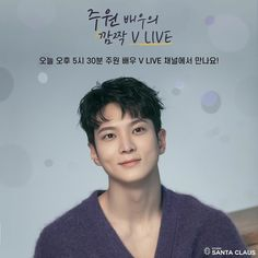 Joo Won, V Live, Korea, Actors, Studio, Korean Actors, Studios, Korean, Actor