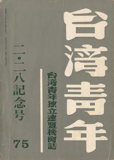 台灣青年 75 二二八紀念号 (1967)
