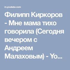 Филипп Киркоров - Мне мама тихо говорила (Сегодня вечером с Андреем Малаховым) - YouTube