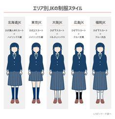 女子高生のスカート丈、西日本は「ひざ下」派、首都圏は「ひざ上」派? 令和JKの制服事情(サライ.jp) - Yahoo!ニュース