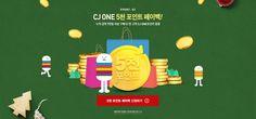 EVEVT 02. CJ ONE 5천 포인트 페이백! Korea Design, Typo, Promotion, Web Design, Banner, How To Plan, Poster, Banner Stands, Design Web