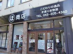 まるほ商店