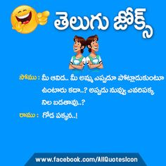 Best Funny Jokes in Telugu Comedy Pictures for Friends Whatsapp Images online Funny Couples Memes, Funny Mom Memes, Best Funny Jokes, Funny Facts, Tumblr Funny, Funny Good Morning Quotes, Funny Quotes About Life, Jokes Images, Funny Images