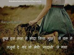 #hindi #quote