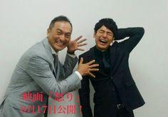 出演作「怒り」の公開を9月17日に控える渡辺謙と妻夫木聡の2ショット写真が公開された - Yahoo!ニュース(映画ナタリー)