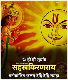 Sanskrit Quotes, Sanskrit Mantra, Vedic Mantras, Hindu Mantras, Yoga Mantras, Green Tara Mantra, Sanskrit Language, Lord Ganesha Paintings, Gayatri Mantra