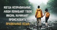 http://www.adme.ru/cards/kogda-nepravilnye-lyudi-pokidayut-tvoyu-zhizn-911760/