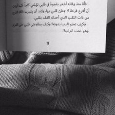 Father Quotes, Dad Quotes, Real Life Quotes, Words Quotes, Quote Life, Arabic Tattoo Quotes, Funny Arabic Quotes, Funny Quotes, Book Qoutes