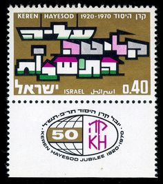 Israel postage stamp using word art to depict the concept of immigration (Hebrew letters form ships.)