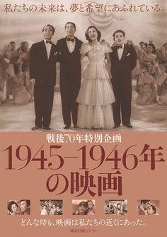 【戦後70年特別企画上映】夢と、希望と、現実と… 終戦直後に公開された日本映画の数々 8/1~8/28神保町シアター   小学館S-PRESS