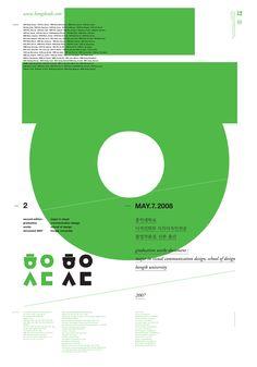 d (ㅎㅇㅅㄷ jaewon seok - typo/graphic posters)