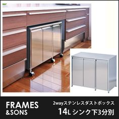 2wayステンレスダストボックス 14L-シンク下3分別 DS52 frames&sons 分別ごみ箱 キャスター付き キッチン収納 Sweden House, Furniture Fix, Good Job, Home Kitchens, 2way, House Design, Cabinet, Storage, Interior