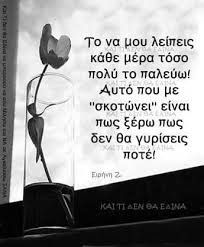 L Miss You, Greek Quotes, Just Me, My Father, Grief, Ecards, Angel, Words, Memories