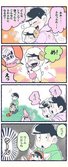 【おそ松さん】『羊チョロは特別なシャンプー』(むつごまんが) Chibi, Anime, Wings, Geek Stuff, Kawaii, Matsu, Comics, Geek Things, Kawaii Cute