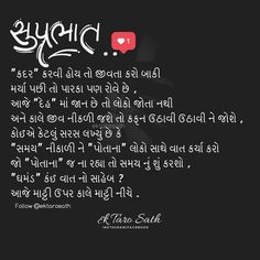 Morari Bapu Quotes, Advice Quotes, Life Advice, Hindi Quotes, Quotations, Best Quotes, Qoutes, Love Story Quotes, Love Quotes Poetry