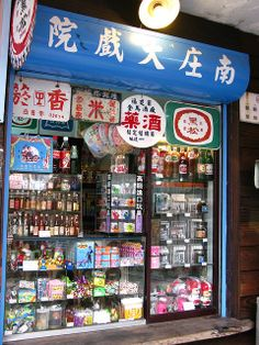 grocery store, Taiwan