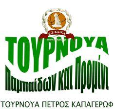ΜΙΝΙ  ΠΑΜΠΑΙΔΕΣ ΠΡΟΜΙΝΙ 2015-16 : Η επστολή προς τα ΣΩΜΑΤΕΙΑ ΓΙΑ ΕΠΙΛΟΓΗ ΑΘΛΗΤΗ-ΑΘΛΗΤΡΙΑΣ