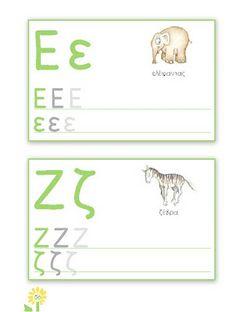 Eh and Z Preschool Letters, Alphabet Activities, Greek Language, Greek Alphabet, Language Lessons, School Lessons, Teaching Ideas, Printables, Babies
