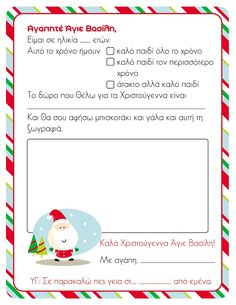 Printable Letter To Santa  Printable Letters Santa And Free