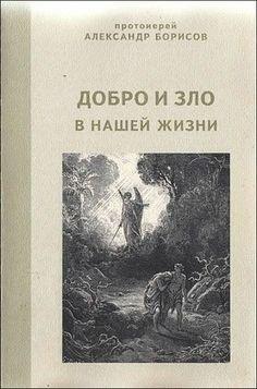 Александр Борисов - Добро и зло в нашей жизни - Проповеди - беседы - интервью