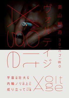 gurafiku: Japanese Poster: Voltage. Okuyama Taiki. 2014