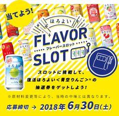 フレーバースロット Japan Graphic Design, Japan Design, Sale Banner, Web Banner, Design Campaign, Logos Retro, Adobe Illustrator, Food Banner, Text Layout