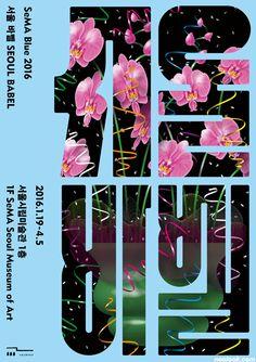 2016 SeMA Blue 서울 바벨, an event on ArtRescape Graphic Design Brochure, Graphic Design Posters, Graphic Design Typography, Graphic Design Inspiration, Graphic Art, Poster S, Typography Poster, Poster Prints, Photo Images