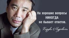 Поющие в Душе: Цитаты Харуки Мураками о самом важном Haruki Murakami, Content, Words, Blog, Horse