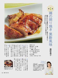 鶏の照り焼き黒酢風味 チキン 黒酢 照り焼き