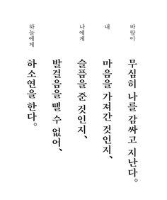 [Oh! 크리에이터] #83 한글 디자이너 이용제 vol.4 이용제의 미완성 서체들 : 네이버 블로그 Typography, Lettering, Book Design Layout, Korean Language, Great Words, Editorial Design, Color Patterns, Fonts, Told You So