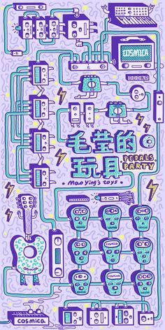cosmica-毛莹的玩具.Pedals party on Behance