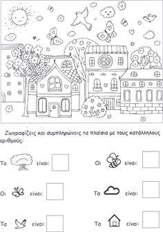 Η Νατα...Λίνα στο Νηπιαγωγείο: ΑΝΟΙΞΗ Spring School, Preschool, Diagram, Education, Maths, Blog, Kid Garden, Nursery Rhymes, Educational Illustrations