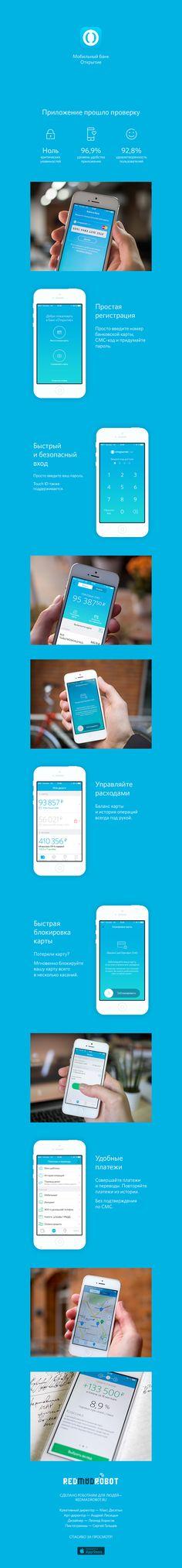 Мобильный банк Открытие, Interface © ЛеонидБорисов