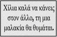 You can do 1000 nice things for a person, he will remember the ONE BAD you did to him ! Unique Words, Love Words, Motto, Life In Greek, Smiles And Laughs, Greek Quotes, Music Quotes, Wisdom Quotes, The Funny