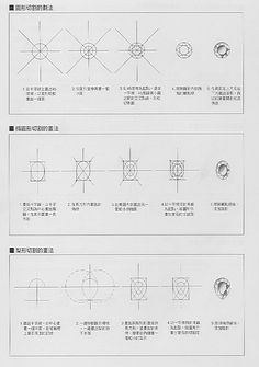 Moi™的相册-【转】各种宝石的画法  how to draw gem