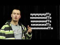 Сценическая речь Дикция Урок 4 - YouTube