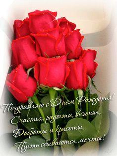 Анимация: Поздравляю-с-днём-рождения!-стихи-и-розы из категории Картинки С днём рождения!