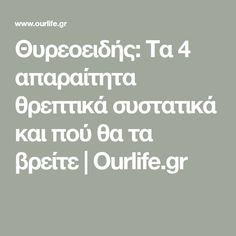 Θυρεοειδής: Τα 4 απαραίτητα θρεπτικά συστατικά και πού θα τα βρείτε | Ourlife.gr