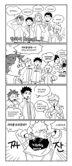 I think I understand this . Haikyuu, Chibi Sketch, Anime Chibi, Hinata, Cartoon, Comics, Random Stuff, Collection, Random Things