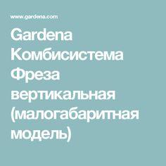 Gardena Комбисистема Фреза вертикальная (малогабаритная модель)