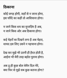 Shyari Quotes, My Diary Quotes, Words Quotes, Hindi Love Shayari Romantic, Dark Soul Quotes, Emotion Words, Heartbreaking Quotes, Inspirational Quotes In Hindi, Emotional Songs